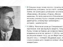 В Олешках юнак почав писати: спочатку вірші, фейлетони, епіграми, гострі стат...