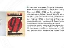 Після цього завідував Дніпропетровським відділом народної освіти, редагував г...