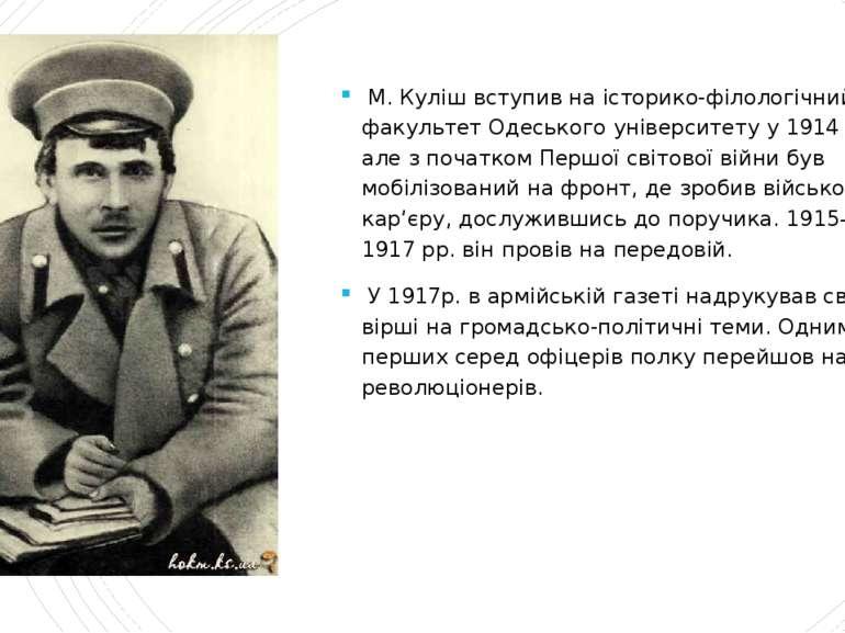 М. Куліш вступив на історико-філологічний факультет Одеського університету у ...