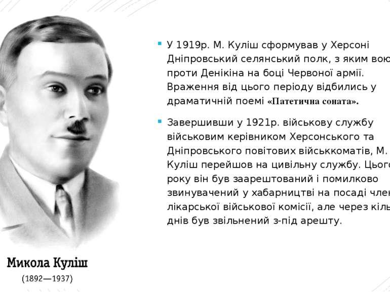 У 1919р. М. Куліш сформував у Херсоні Дніпровський селянський полк, з яким во...