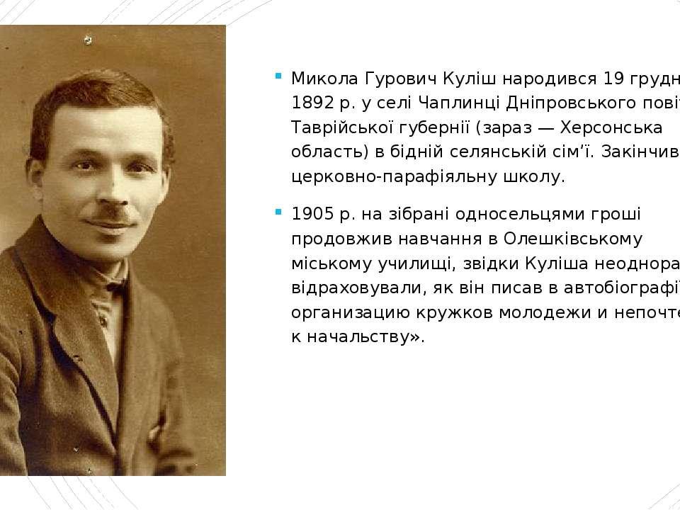 Микола Гурович Куліш народився 19 грудня 1892 р. у селі Чаплинці Дніпровськог...