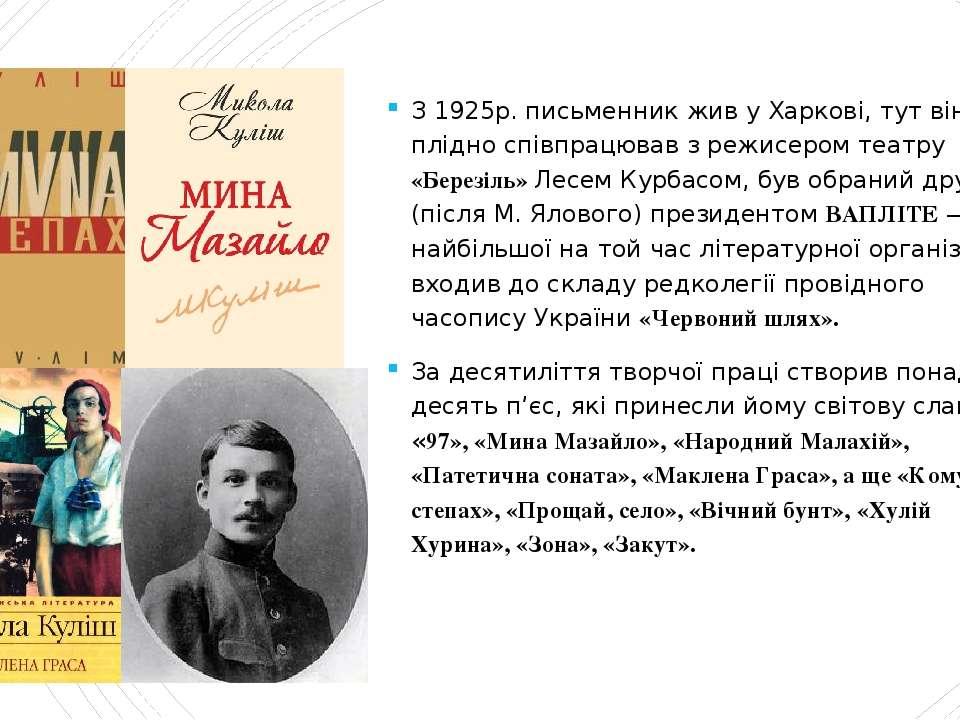 З 1925р. письменник жив у Харкові, тут він плідно співпрацював з режисером те...