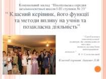 """Комунальний заклад """"Нікопольська середня загальноосвітньої школи І-ІІІ ступен..."""