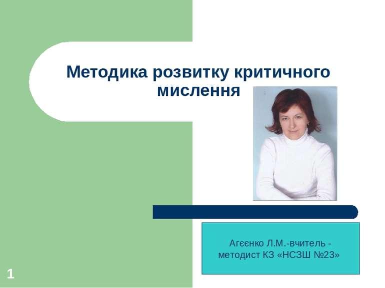 * Методика розвитку критичного мислення Агєєнко Л.М.-вчитель - методист КЗ «Н...