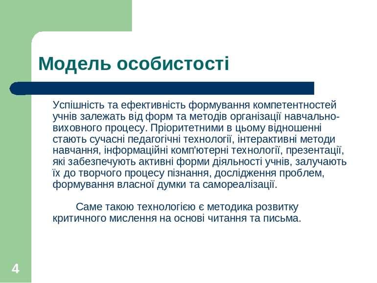 * Модель особистості Успішність та ефективність формування компетентностей уч...