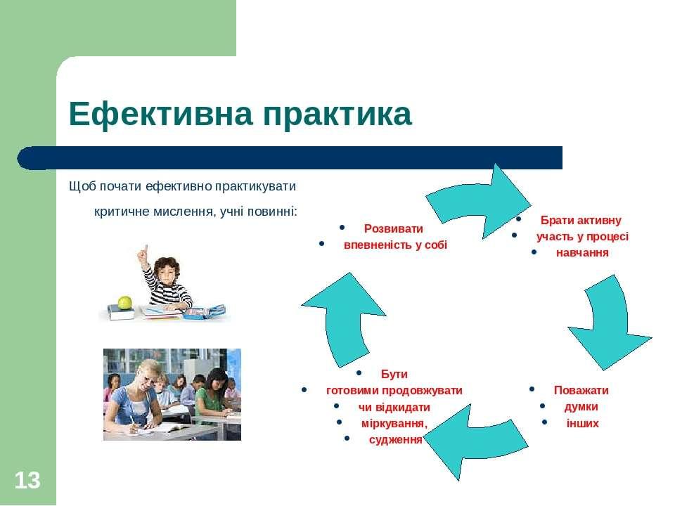 * Ефективна практика Щоб почати ефективно практикувати критичне мислення, учн...