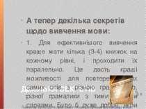 ДЕКІЛЬКА СЕКРЕТІВ А тепер декілька секретів щодо вивчення мови: 1. Для ефекти...