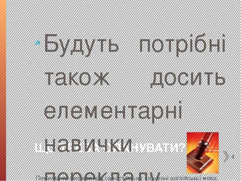ЩО ТРЕБА ОПАНУВАТИ? Будуть потрібні також досить елементарні навички переклад...