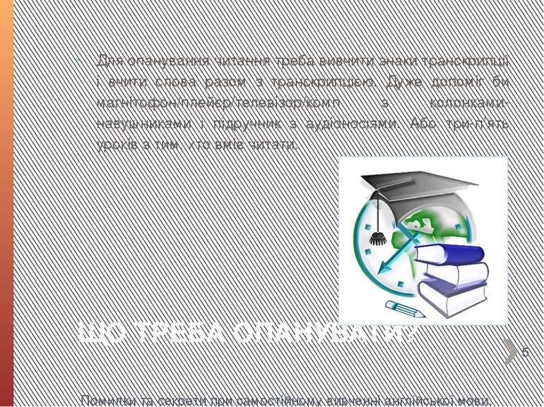 ЩО ТРЕБА ОПАНУВАТИ? Для опанування читання треба вивчити знаки транскрипції і...