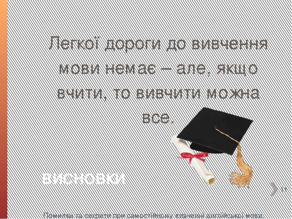 ВИСНОВКИ Легкої дороги до вивчення мови немає – але, якщо вчити, то вивчити м...