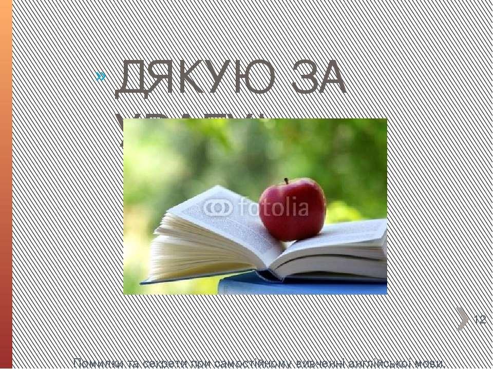 Помилки та секрети при самостійному вивченні англійськоі мови. Презентація Аг...