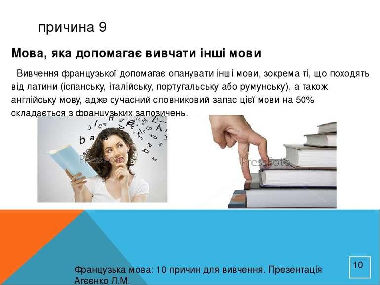 причина 9 Французька мова: 10 причин для вивчення. Презентація Агєєнко Л.М. М...