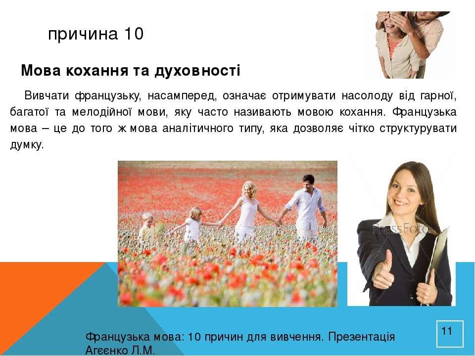 причина 10 Французька мова: 10 причин для вивчення. Презентація Агєєнко Л.М. ...