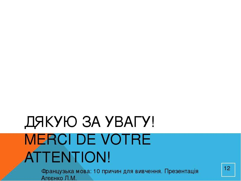 ДЯКУЮ ЗА УВАГУ! MERCI DE VOTRE ATTENTION! Французька мова: 10 причин для вивч...