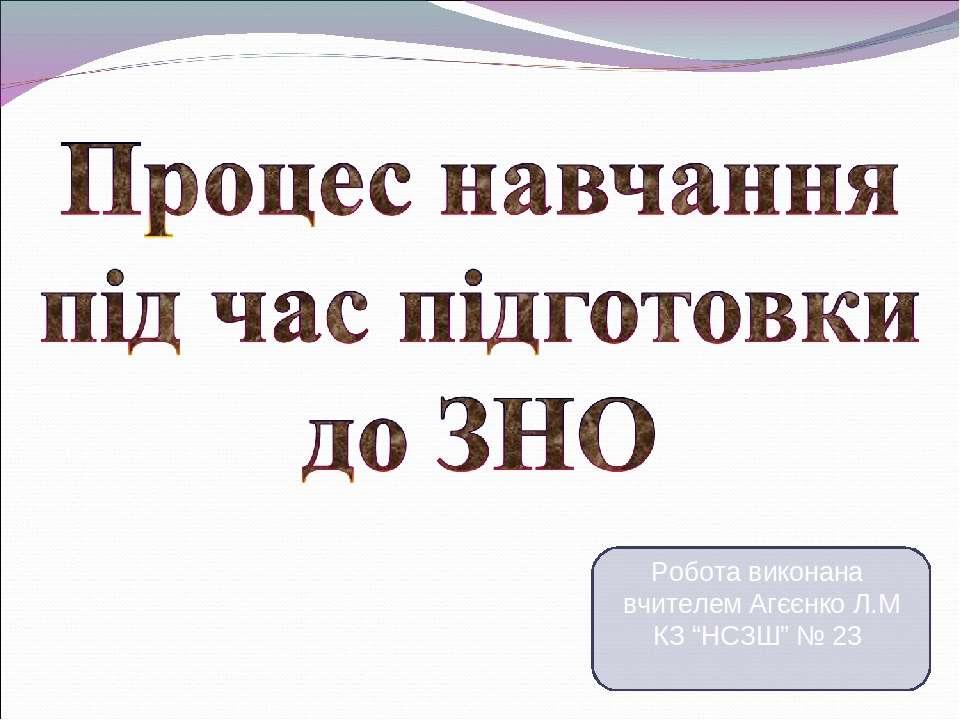 """Робота виконана вчителем Агєєнко Л.М КЗ """"НСЗШ"""" № 23"""