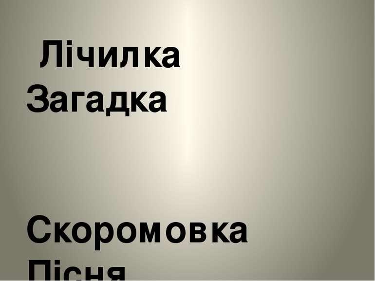 Лічилка Загадка Скоромовка Пісня Прислів'я