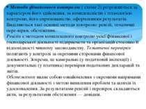 Методи фінансового контролю ( схема 2) розрізняються за характером його здій...