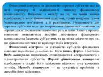 Фінансовий контроль за діяльністю окремих суб'єктів має на меті перевірку її ...