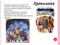 Український вертеп відомий з 17 століття. Світська частина вистави поклала п...