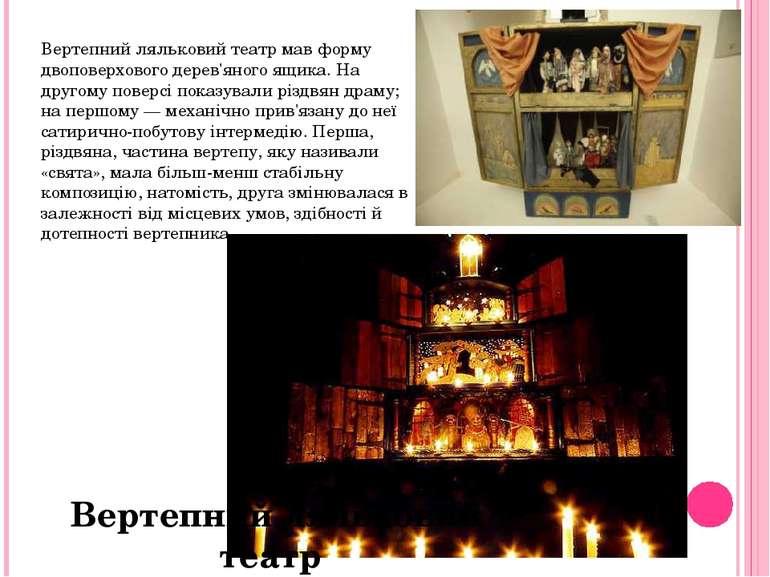 Вертепний ляльковий театр мав форму двоповерхового дерев'яного ящика. На друг...
