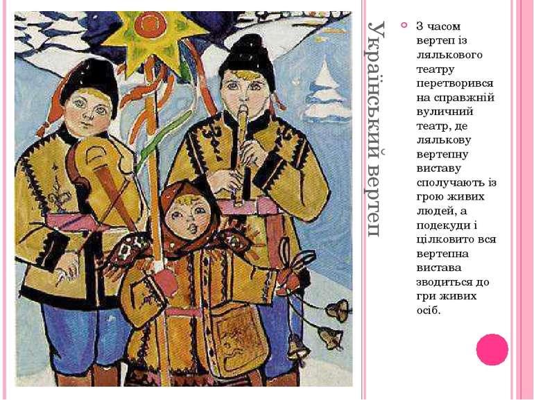 Український вертеп З часом вертеп із лялькового театру перетворився на справж...