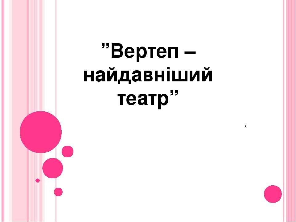 """""""Вертеп – найдавніший театр"""" ."""