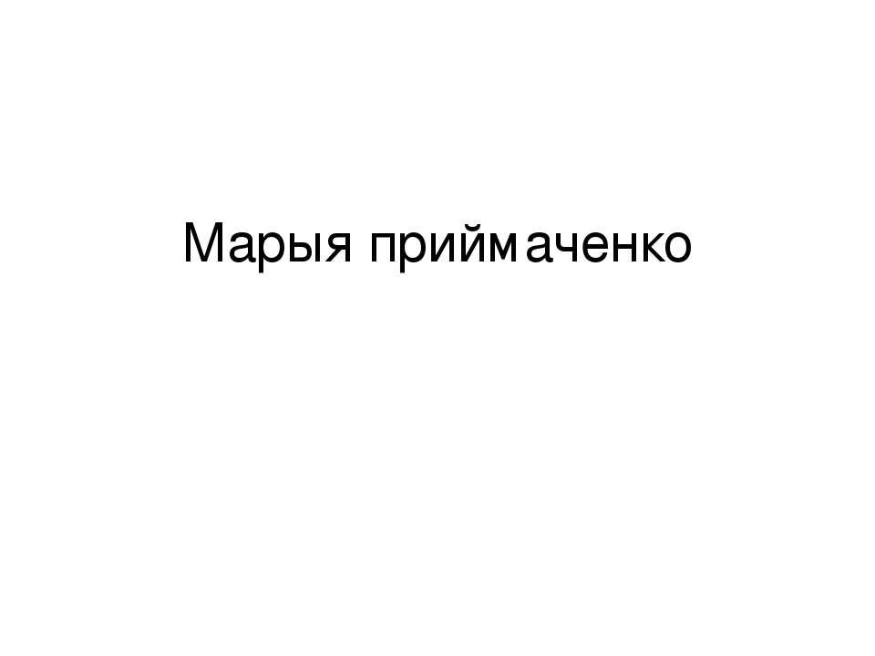 Марыя приймаченко
