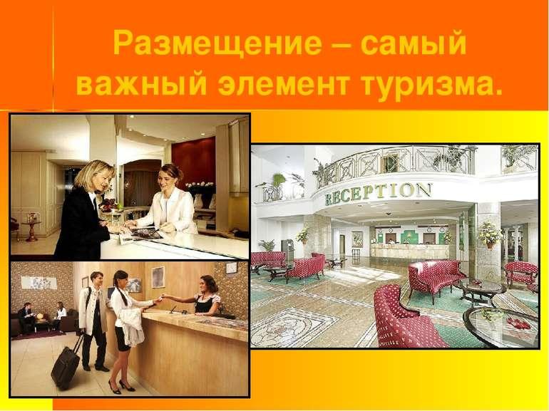 Размещение – самый важный элемент туризма.