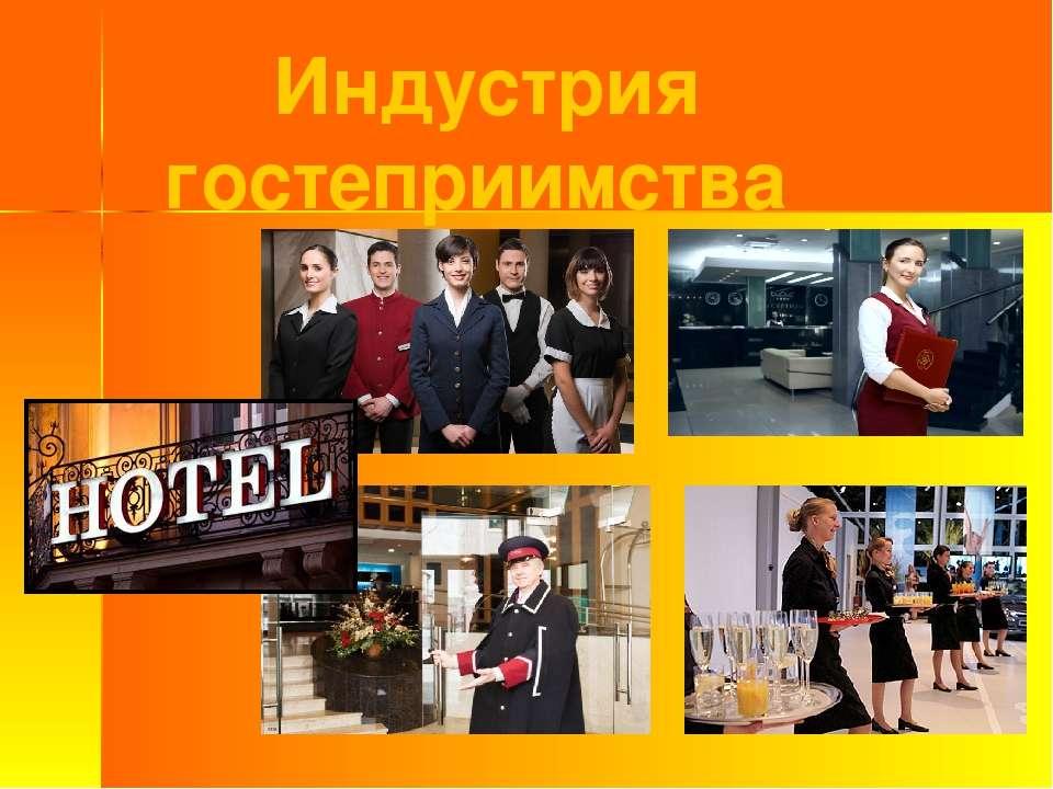 Индустрия гостеприимства