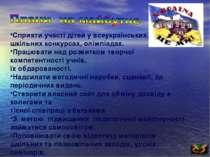 Сприяти участі дітей у всеукраїнських, та шкільних конкурсах, олімпіадах. Пра...