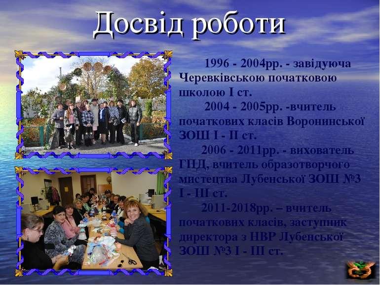 1996 - 2004рр. - завідуюча Черевківською початковою школою I ст. 2004 - 2005р...
