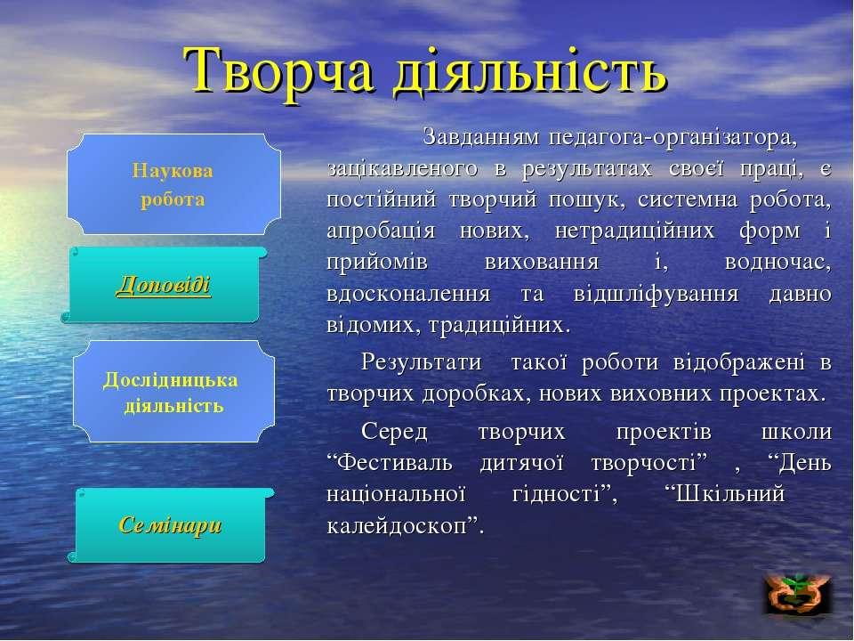 Творча діяльність Завданням педагога-організатора, зацікавленого в результата...