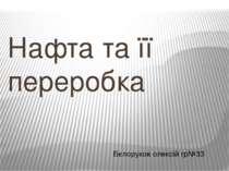 Нафта та її переробка Бєлоруков олексій гр№33