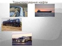 Транспортування нафти