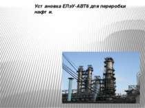 Установка ЕЛзУ-АВТ6 для переробки нафти.