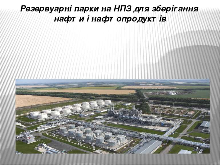 Резервуарні парки на НПЗ для зберігання нафти і нафтопродуктів