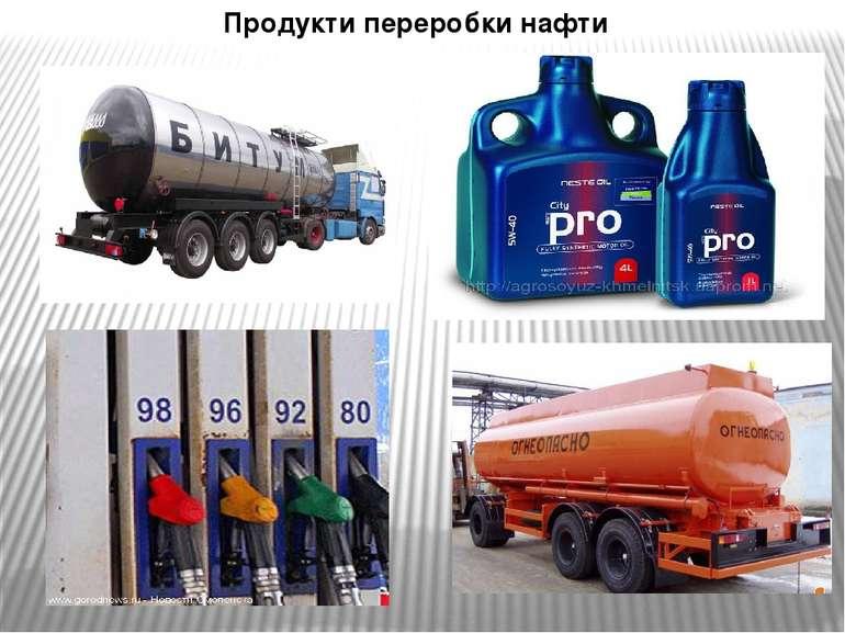 Продукти переробки нафти
