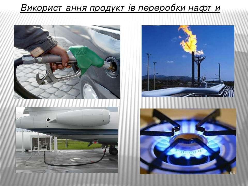 Використання продуктів переробки нафти