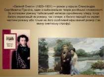«Євге ній Онє гін»(1823–1831)—роман у віршахОлександра Сергійовича Пушкін...