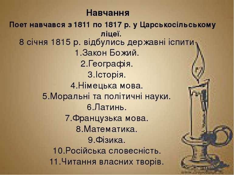 Навчання Поет навчався з 1811 по 1817 р. уЦарськосільському ліцеї. 8 січня 1...