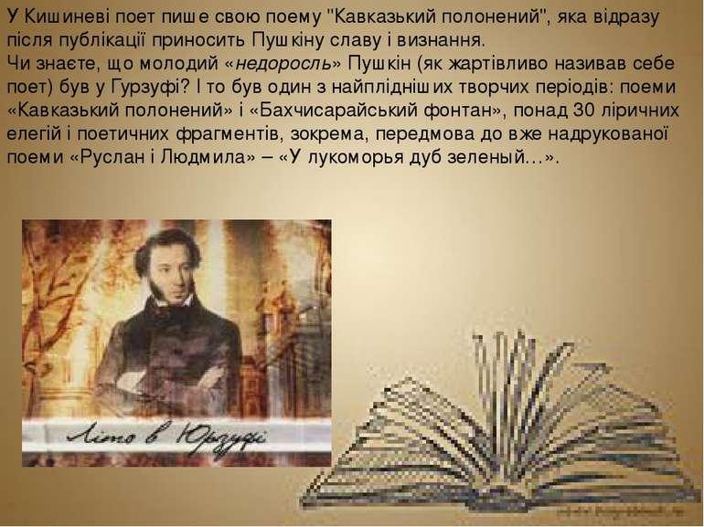 """У Кишиневі поет пише свою поему """"Кавказький полонений"""", яка відразу після пуб..."""
