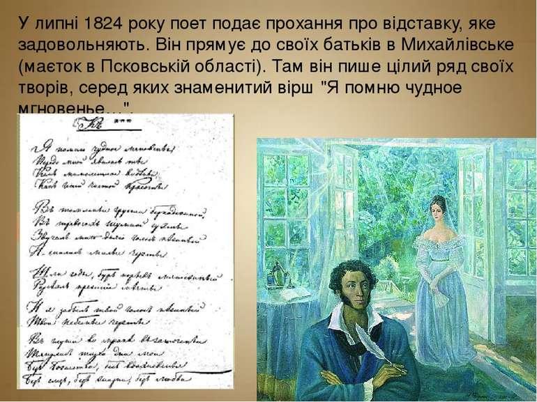 У липні 1824 року поет подає прохання про відставку, яке задовольняють. Він п...