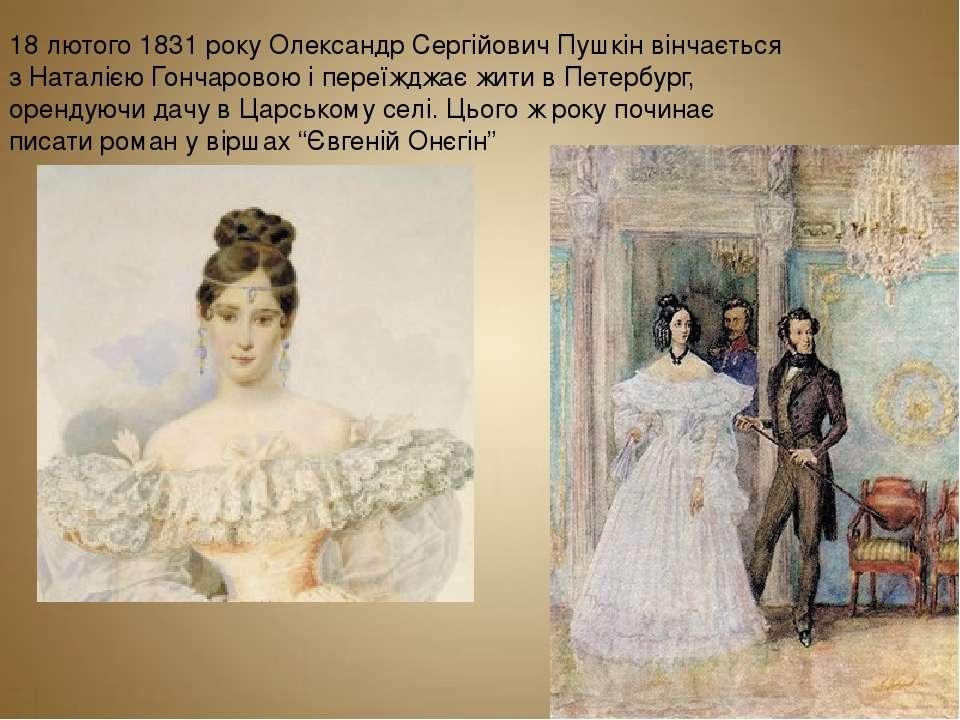 18 лютого 1831 року Олександр Сергійович Пушкін вінчається з Наталією Гончаро...