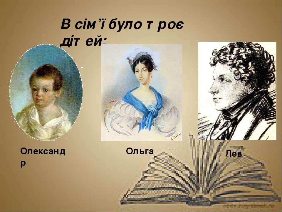 В сім'ї було троє дітей: Олександр Ольга Лев