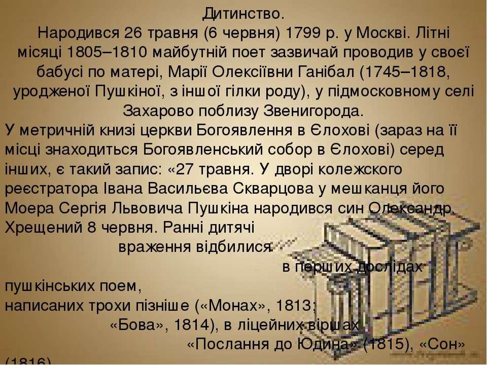 Дитинство. Народився 26 травня (6 червня)1799р. уМоскві. Літні місяці1805...