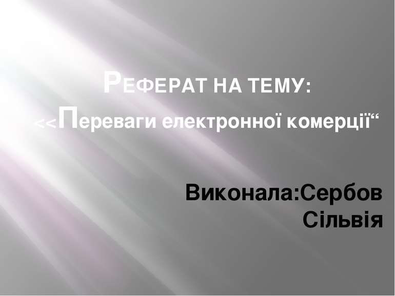 РЕФЕРАТ НА ТЕМУ: