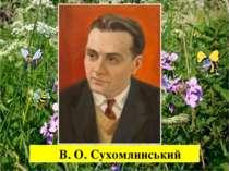 В. О. Сухомлинський