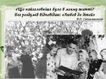 «Що найголовніше було в моєму житті? Без роздумів відповідаю: «Любов до дітей...
