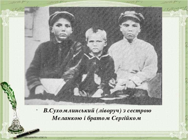 В.Сухомлинський (ліворуч) з сестрою Меланкою і братом Сергійком
