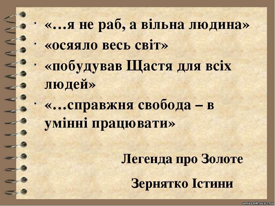 «…я не раб, а вільна людина» «осяяло весь світ» «побудував Щастя для всіх люд...